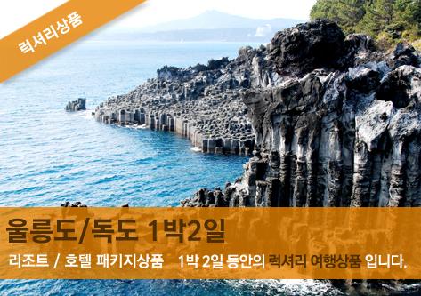 [럭셔리상품] 울릉도/독도