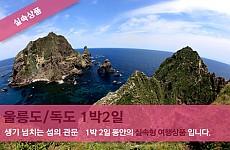 [실속상품] 울릉도/독도